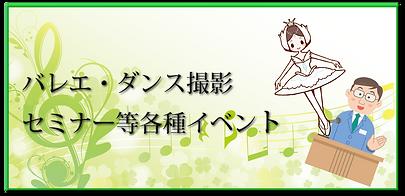 バレエ・ダンス・セミナー・イベント撮影
