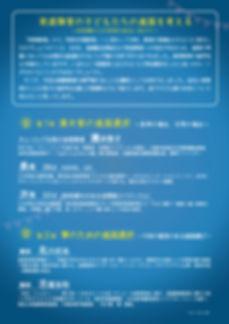 LIUB2019基調講演チラシ-裏.jpg