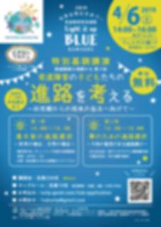 LIUB2019基調講演チラシ.jpg