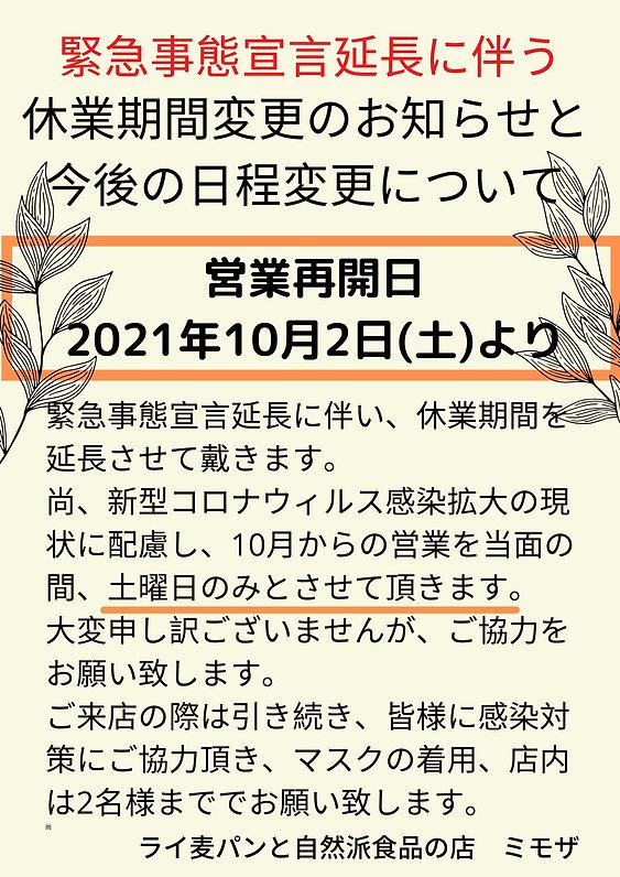 臨時休業のお知らせ (5).jpg