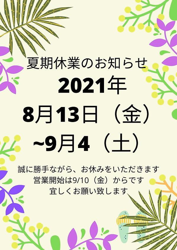 夏期休業.jpg