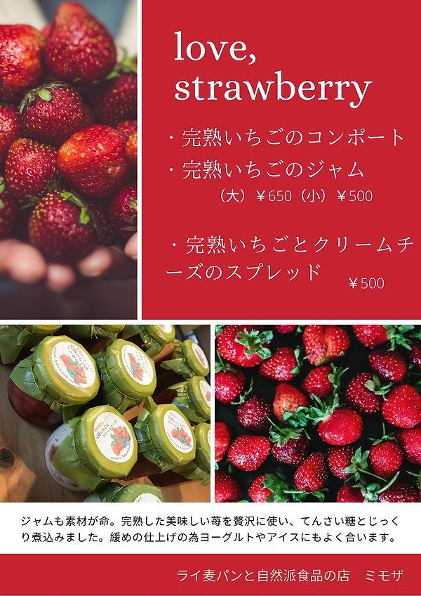 苺フェア.jpg