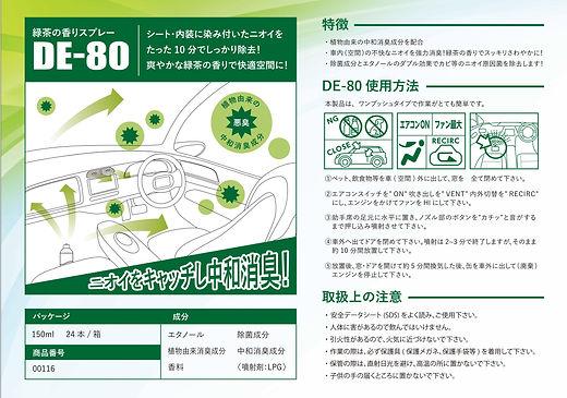 00116_OHYAMA_DE-80_チラシ_裏.jpg