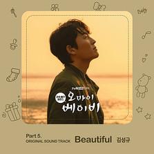 김성규 - Beautiful