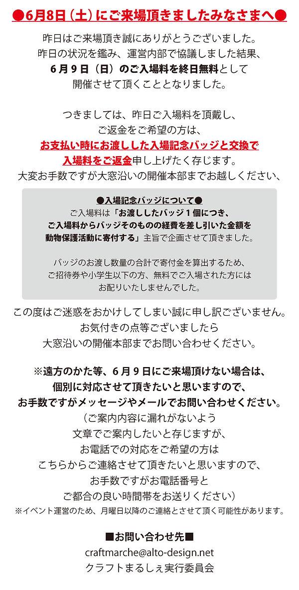 お詫び文Web用.jpg