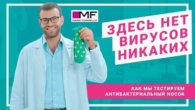 Реклама Mark Formelle 2020