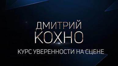 Дмитрий Кохно. Мастер-класс 2020