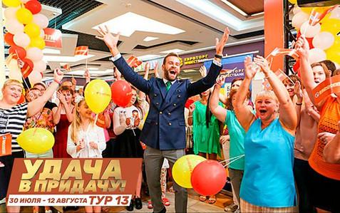 Дмитрий Кохно будет дарить удачу весь год