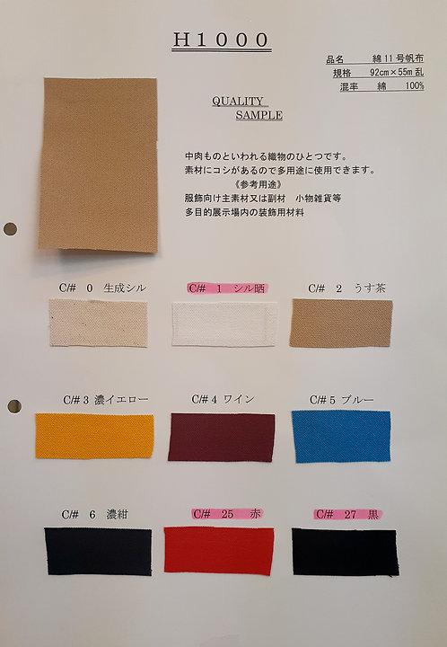 カラー11号帆布 (晒 赤 黒)