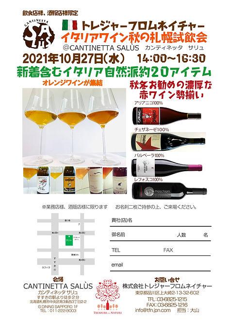 20211027サリュ様札幌試飲会のご案内.jpg