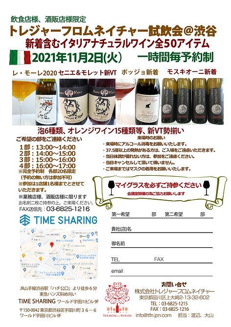 20211102トレジャーフロムネイチャーワイン試飲会のご案内.jpg