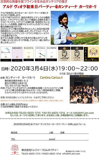 20200304カリカリパーティー.jpg