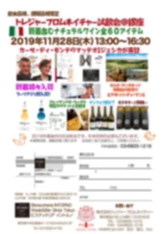 20191128tfn銀座試飲会のご案内.jpg