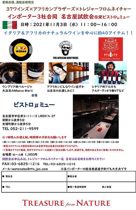 20211103名古屋試飲会ご案内.jpg