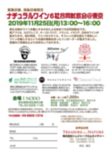 20191125六社合同試飲会ご案内状tfn.jpg
