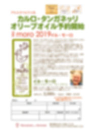 2019オリーブオイル予約開始.jpg