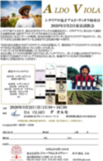 20200302アルド・ヴィオラ東京試飲会.jpg