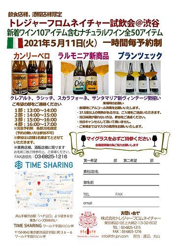 20210511トレジャーフロムネイチャーワイン試飲会のご案内.jpg