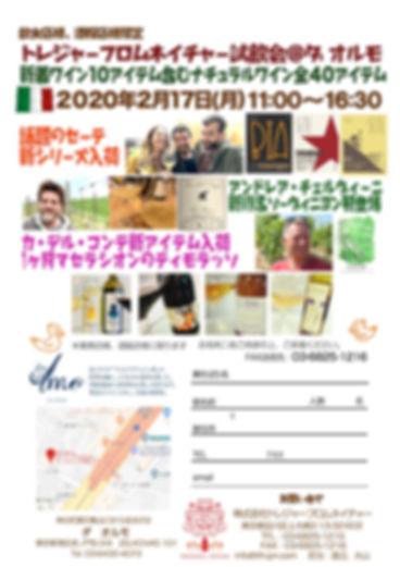 中画質20200217新着ワイン試飲会のご案内.jpg