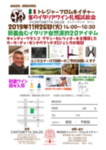 20191126サリュ様札幌試飲会のご案内.jpg