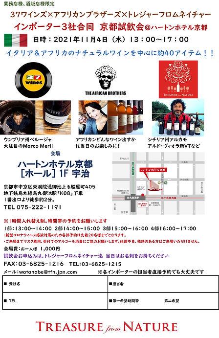20211104京都試飲会ご案内.jpg