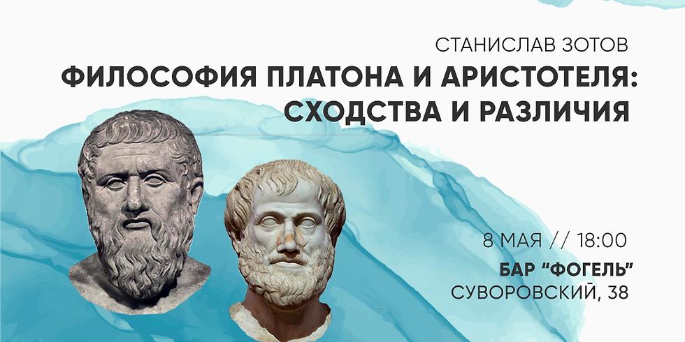 Лекция «Философия Платона и Аристотеля: сходства и различия»