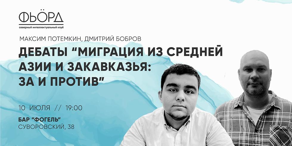 Дебаты «Миграция из Средней Азии и Закавказья: за или против?»