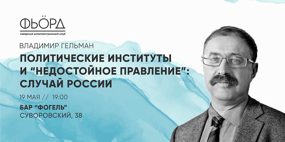 Лекция «Политические институты и «недостойное правление»: случай России»