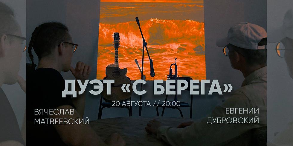 Концерт дуэта «С берега»