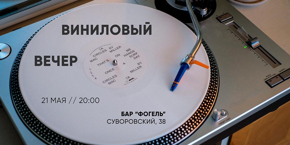 Вечер виниловой музыки