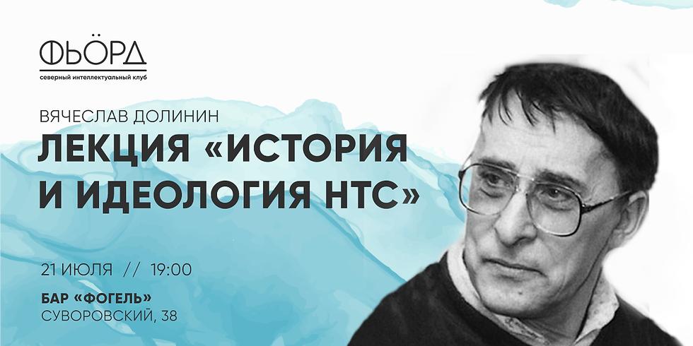 Лекция «История и идеология народно-трудового союза российских солидаристов»