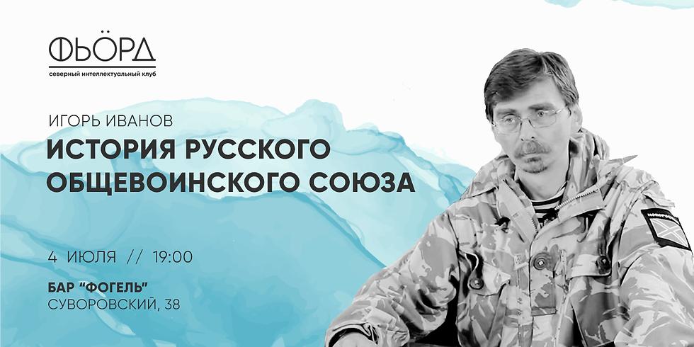 Лекция «История Русского общевоинского союза»