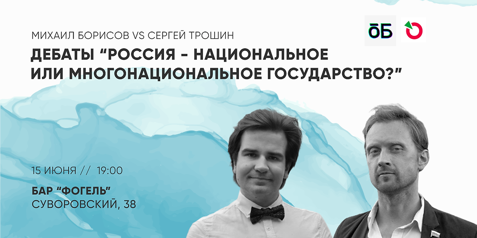 Дебаты «Россия ― национальное или многонациональное государство?»