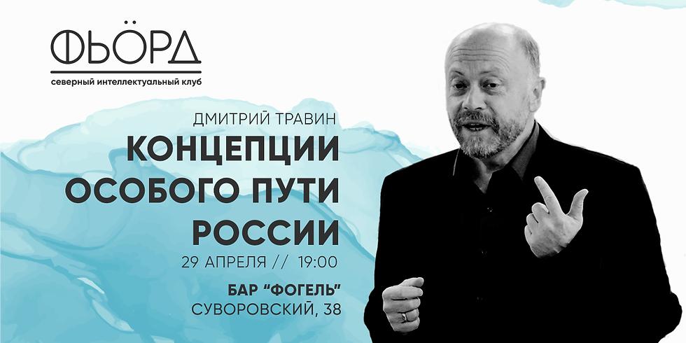 Лекция «Концепции особого пути России»