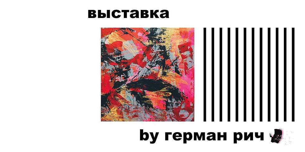 Выставка каллиграфии и абстракции «Сквозь время»