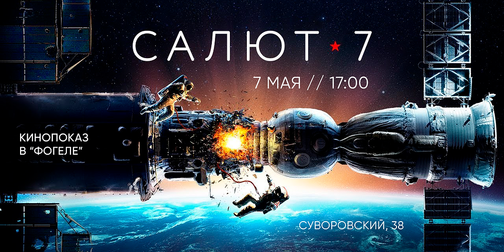 Кинопоказ: Клим Шипенко «Салют-7»