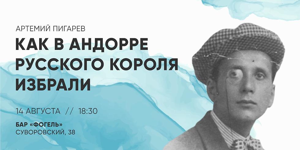 Лекция «Как в Андорре русского короля избрали»