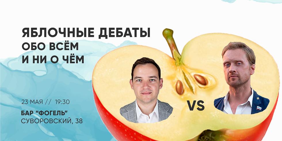 «Яблочные» дебаты
