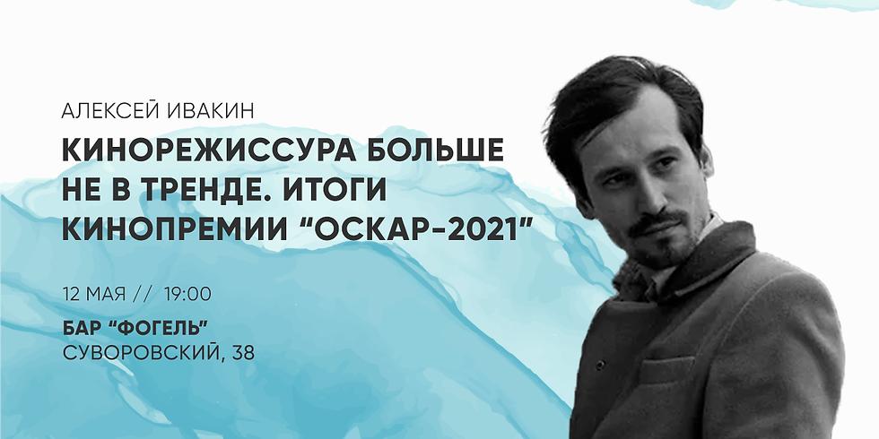 Лекция «Кинорежиссура больше не в тренде. Итоги кинопремии Оскар-2021»