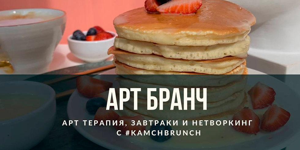 Арт-бранч с #Kamchbrunch