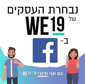 נבחרת העסקים של WE19 בפייסבוק