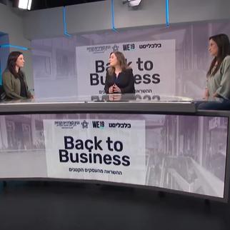 כלכליסט - עסקים קטנים: איך יוצאים מקיפאון הקורונה לצמיחה מחדש