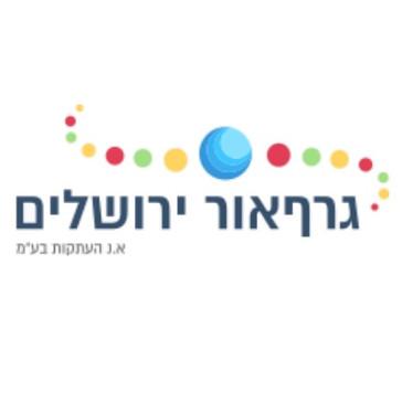 גרףאור ירושלים