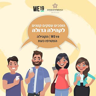 WE19 | הקהילה - הצטרפו כעת