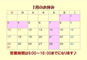 21nenn1gatu.jpg