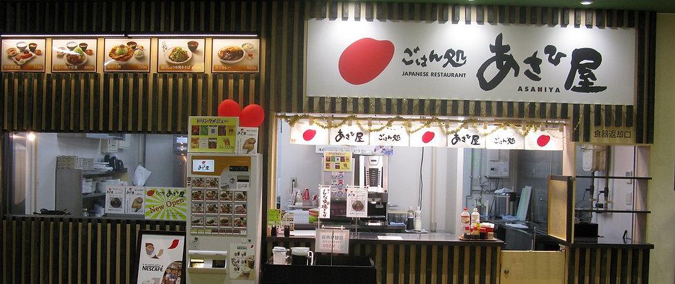 あさひ屋道の駅.jpg