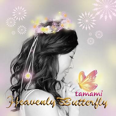 tamamiファーストアルバム 「Heavenly Butterfly」