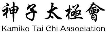 Kamiko Tai Chi Association