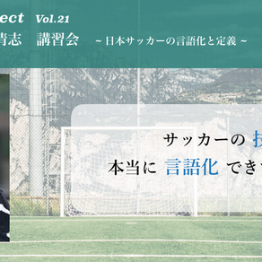 Football Connect Vol.21
