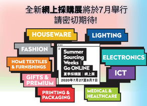 2020 Hong Kong Electronics Fair (Spring Edition)